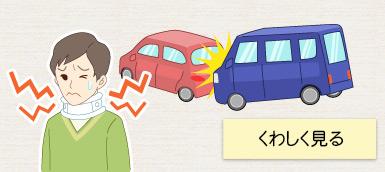 交通事故むちうち
